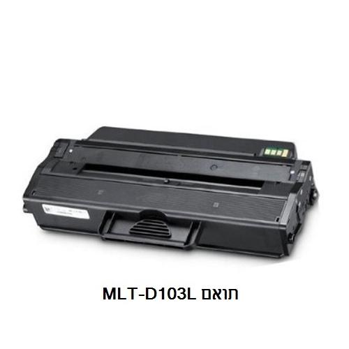 טונר תואם סמסונג SAMSUNG דגם MLT-D103L צבע שחור