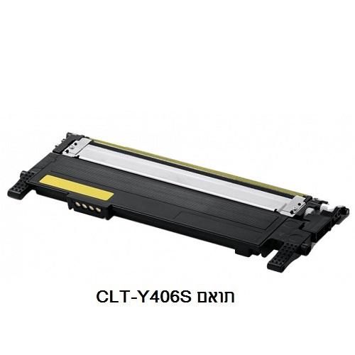 טונר תואם סמסונג דגם CLT-Y406S צבע צהוב SAMSUNG