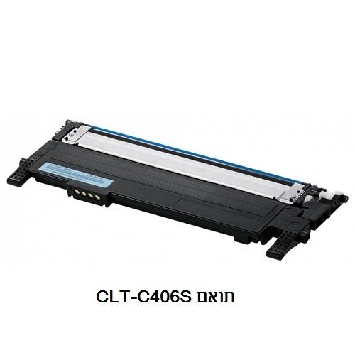 טונר תואם סמסונג דגם CLT-C406S- צבע כחול SAMSUNG