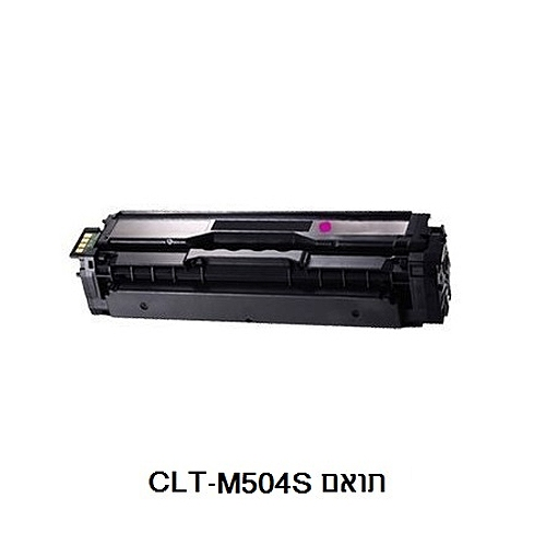 טונר תואם סמסונג דגם CLT-M504S- צבע אדום SAMSUNG