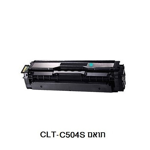 טונר תואם סמסונג דגם CLT-C504S- צבע כחול SAMSUNG
