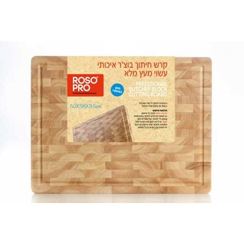 """בוצ'ר מקצועי מעץ מלא 3.5*38*50 ס""""מ מבית Rosopro"""