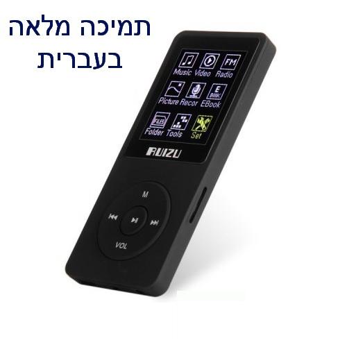 נגן MP3 בעל מסך 1.8 זיכרון 8GB כולל עברית