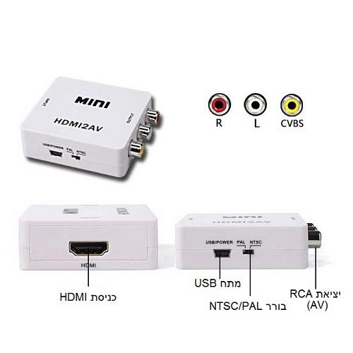 מתאם ממיר מ- HDMI ל- AV / RCA קומפקטי מסכים מקרן