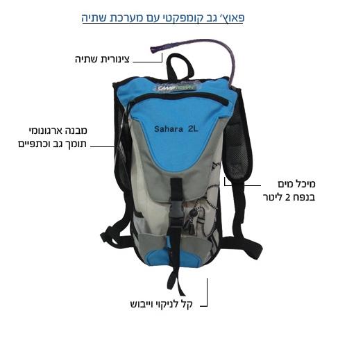 תיק גב עם מערכת שתיה 2 ליטר CAMPTOWN דגם Aqua 2L
