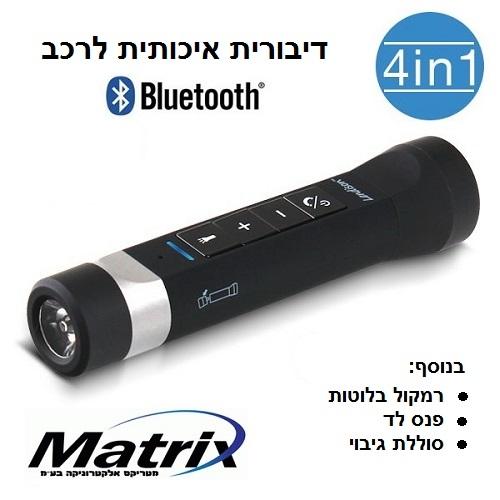 דיבורית BLUETOOTH תמיכה ב-2 מכשירים בו זמנית