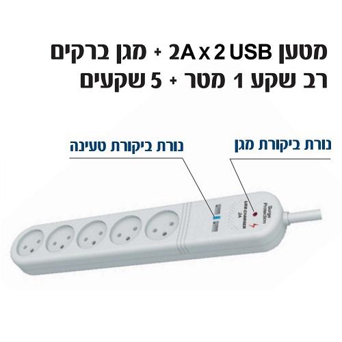מפצל רב שקע מגן ברקים ונחשולי מתח משולב USB