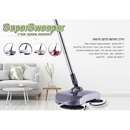 מטאטא הפלא SuperSweeper לשימוש פשוט ויעיל