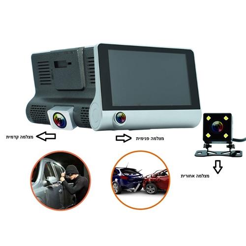 מצלמת דרך לרכב 360 מעלות איכות HD