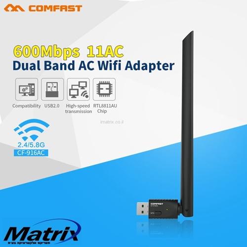 כרטיס רשת אלחוטי מהיר בתקן AC המהיר עד 600Mbps