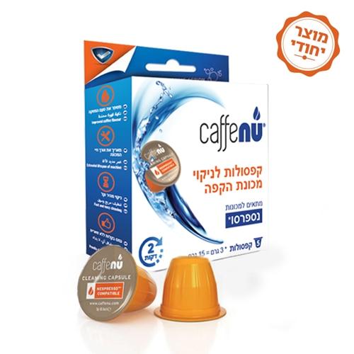 מארז 15 יחידות Caffenu קפסולות ניקיון למכונות קפה