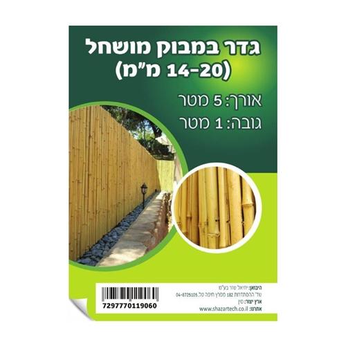 גדר במבוק איכותית ועמידה בגודל 1X5 מטר מבית SHAZAR
