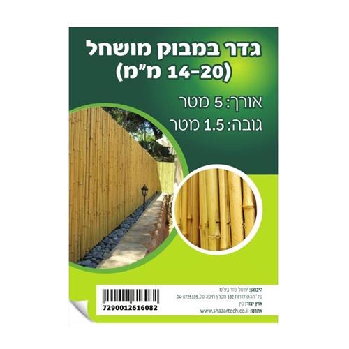 גדר במבוק איכותית ועמידה בגודל 1.5x5 מ' בית SHAZAR