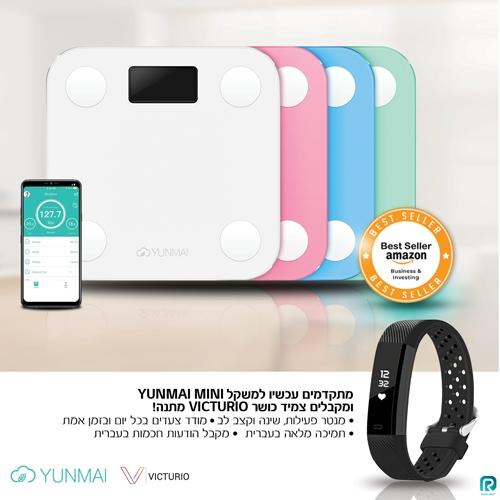 משקל חכם YUNMAI+צמיד כושר VICTURIO במחיר מדהים