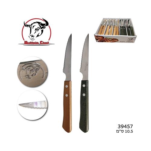 """באפלו סכין סטייק ידית עץ 10.5 ס""""מ דיספלי 00794C1"""