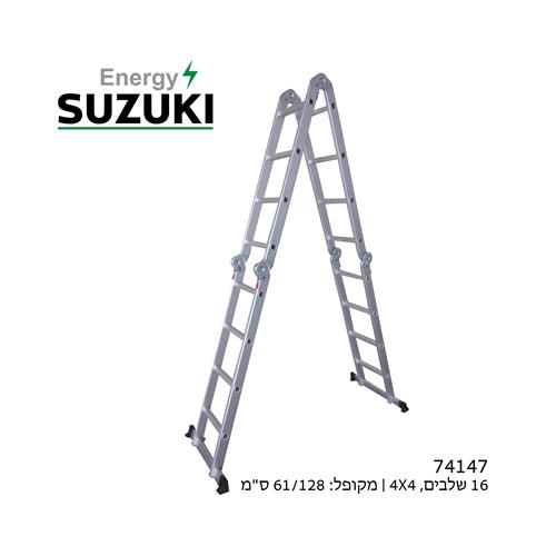 סולם מפרקי 16 שלבים בגודל 4X4 מבית SUZUKI ENERGY