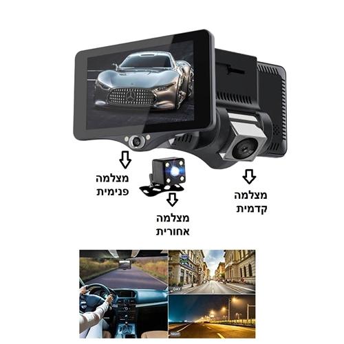 מצלמת דרך לרכב עם עברית מלאה צג  4 אינץ עם 3 עדשות