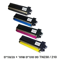 סט 4 טונרים תואמים BROTHER TN210/230