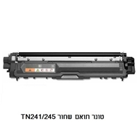 טונר תואם BROTHER TN-241/245BK- צבע שחור