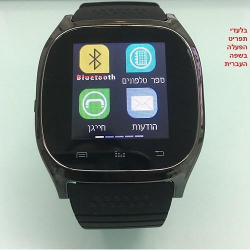 SMART WATCH 2016 שעון חכם ויוקרתי Apple/Android