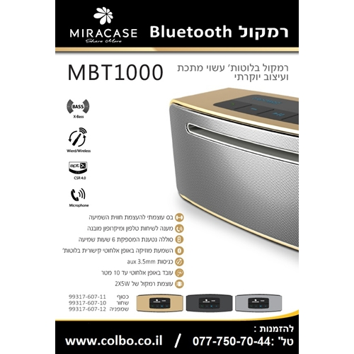 רמקול Bluetooth MBT1000 MIRACASE