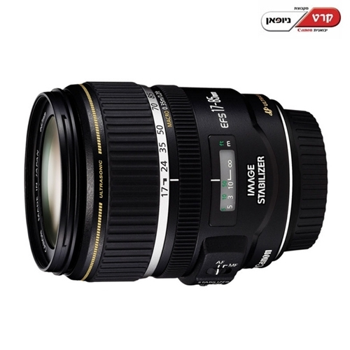 עדשה EF-S 17-85mm f/4-5.6 IS USM canon
