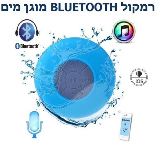 רמקול דיבורית blueto SPLASH 2 pure-acoustics